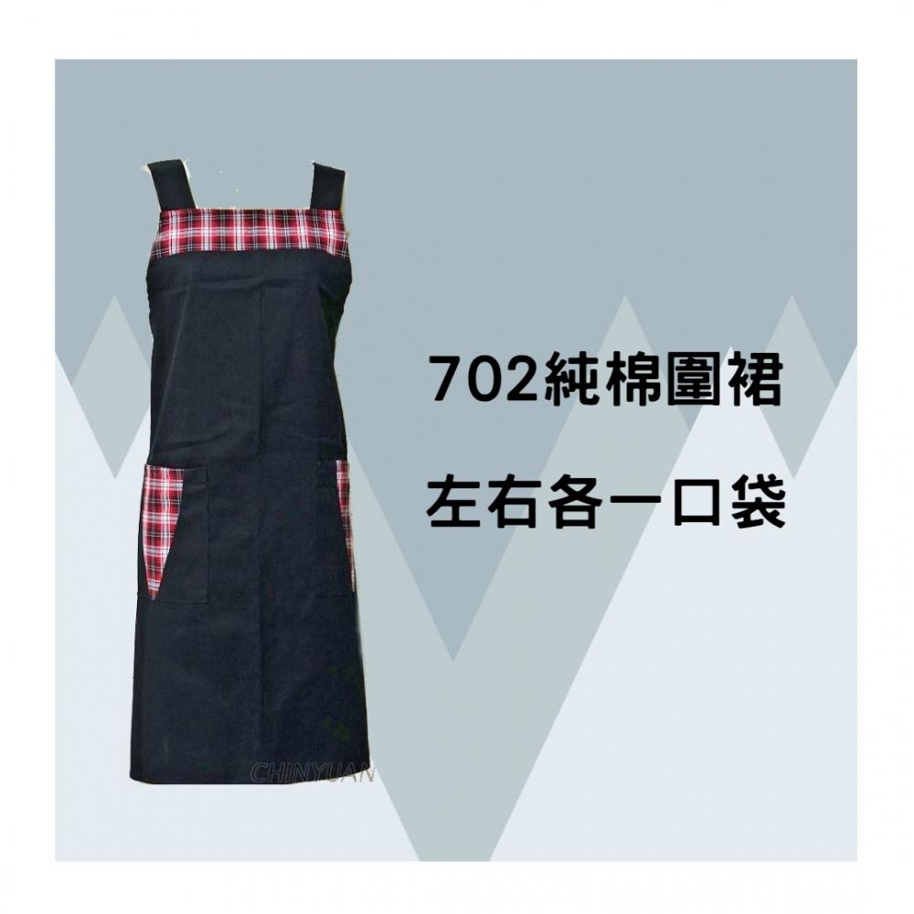 工702 純棉圍裙-深藍