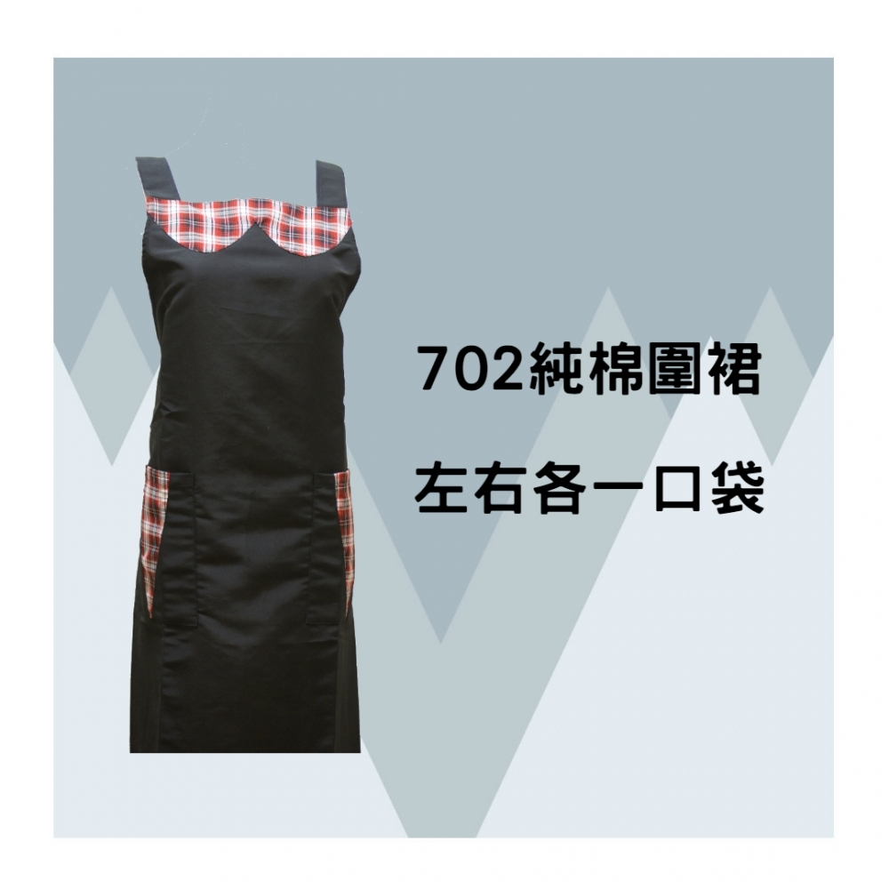 702純棉圍裙-黑