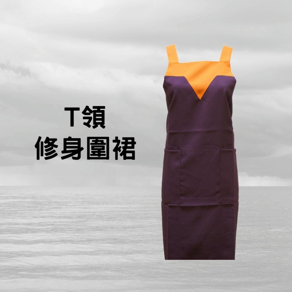 T領圍裙-橘紫