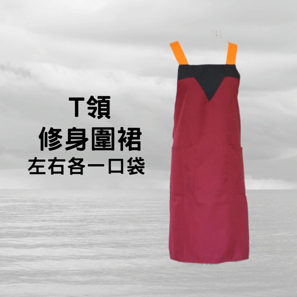 T領圍裙-黑紅