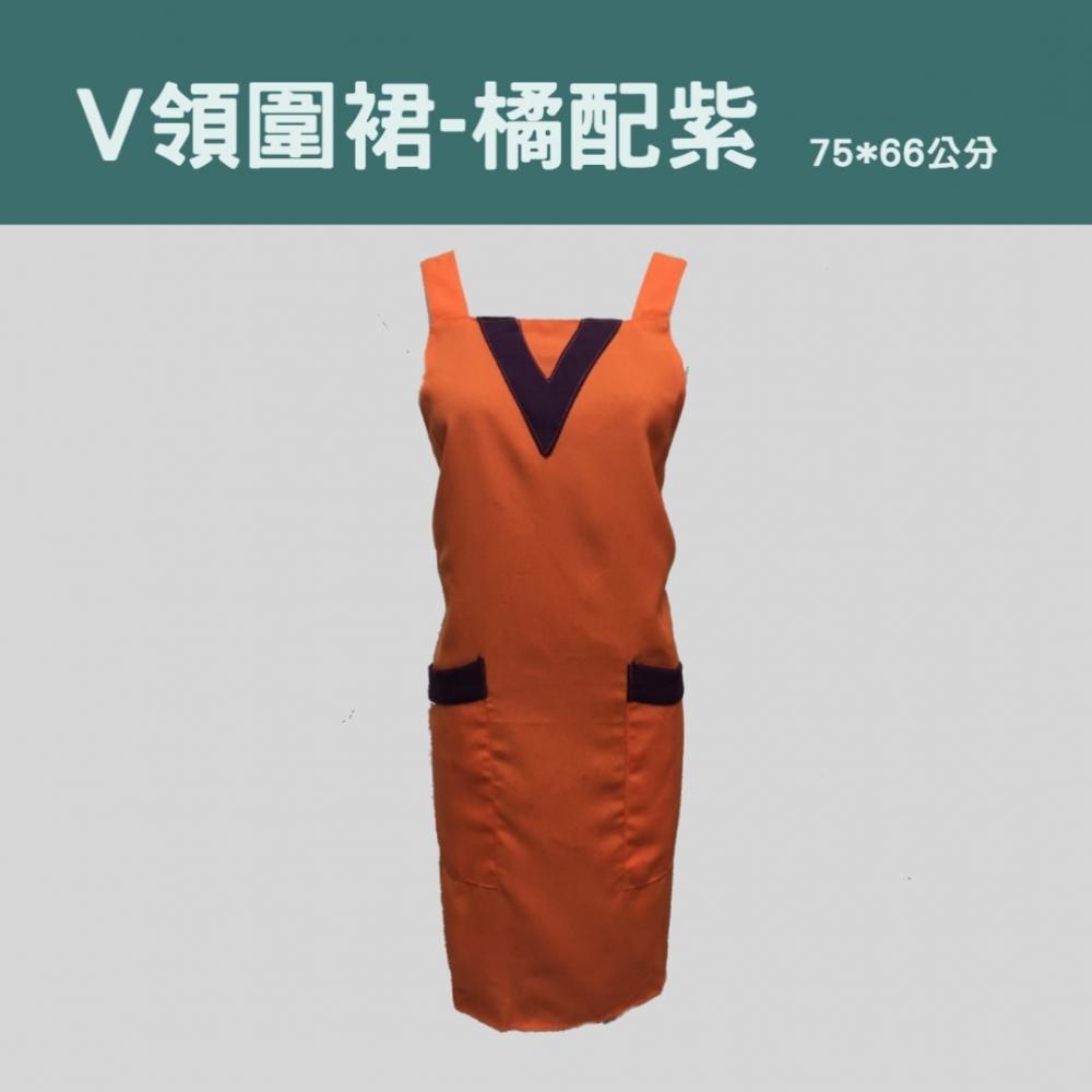V領圍裙-橘配紫