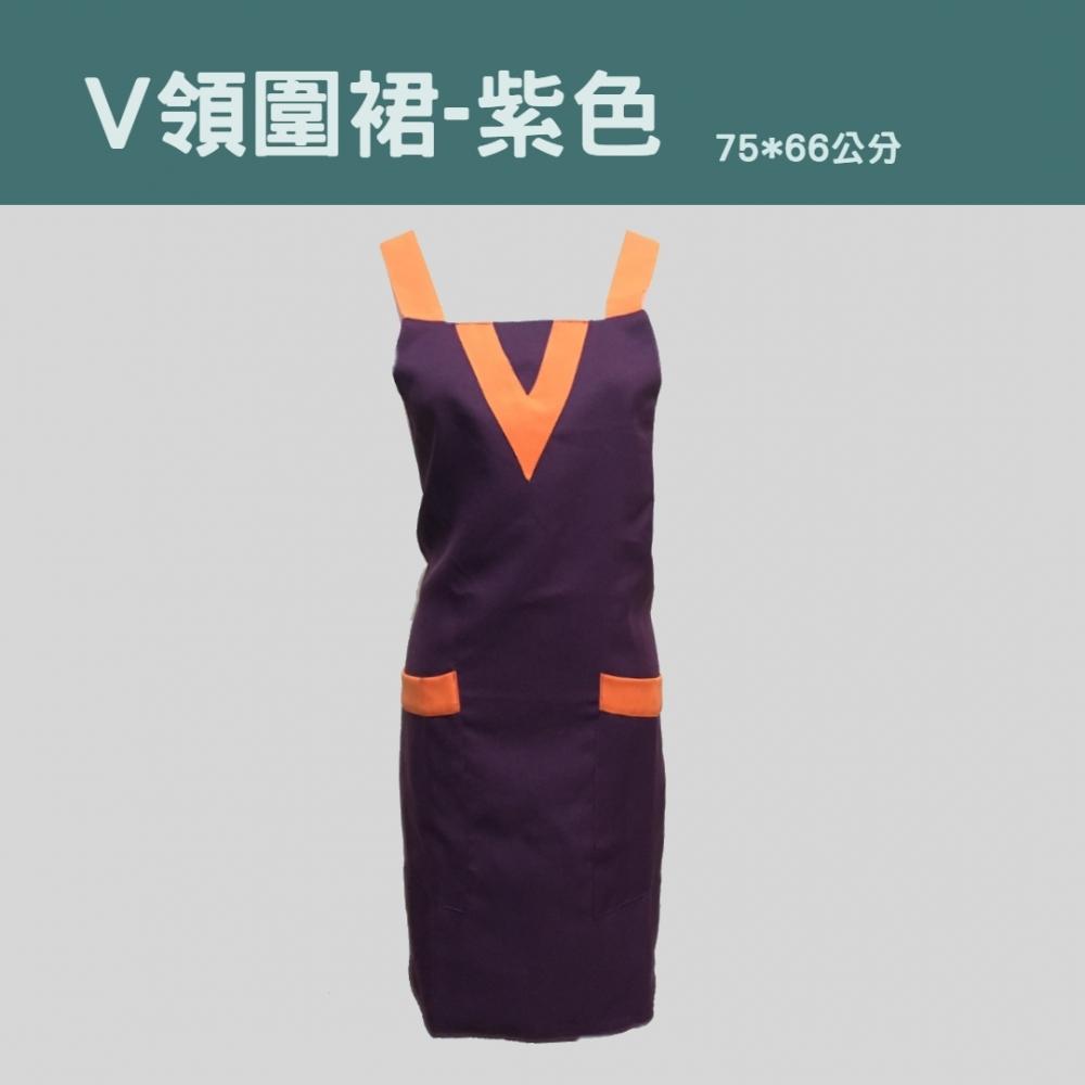 V領圍裙-紫配橘