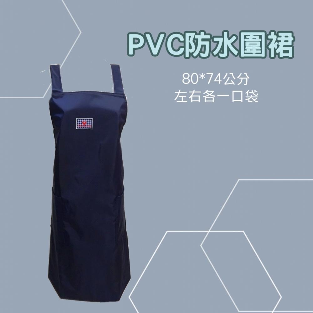 PVC防水工作服-藍