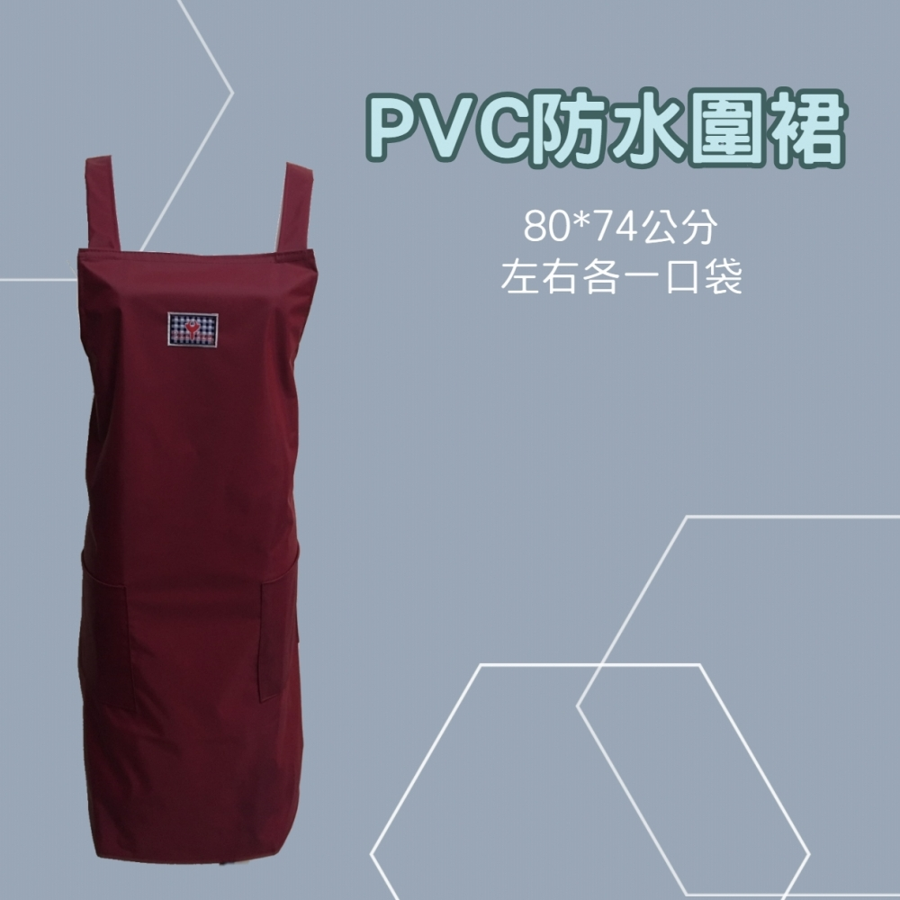 PVC工作服-紅