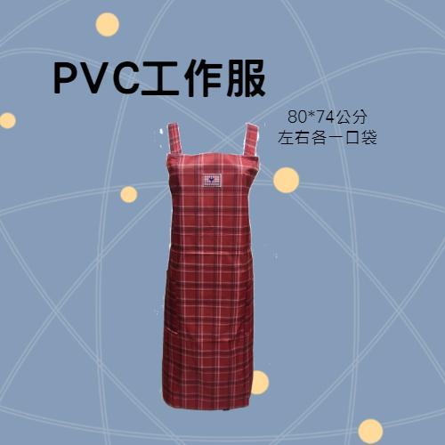 PVC工作服-紅格