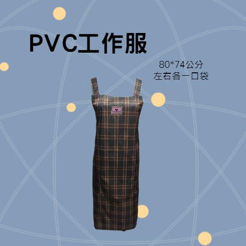 PVC工作服-咖啡格