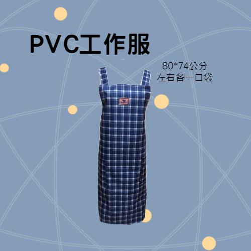 PVC工作服-藍白格