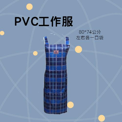 PVC工作服-藍銀格