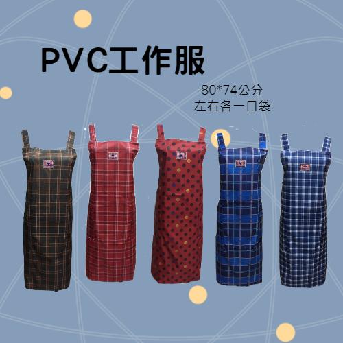 PVC工作服-紅點