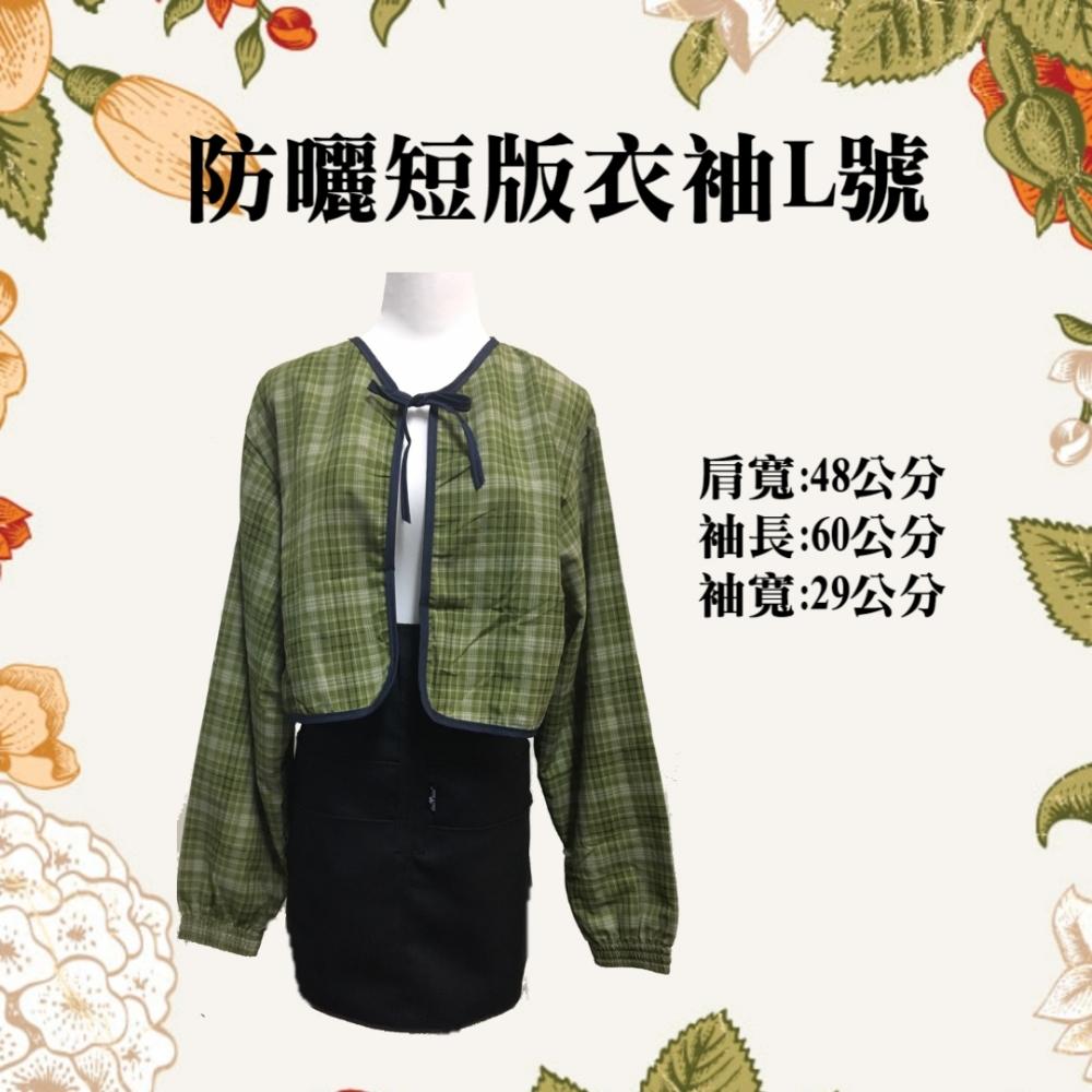 防曬無盤衣袖-綠格