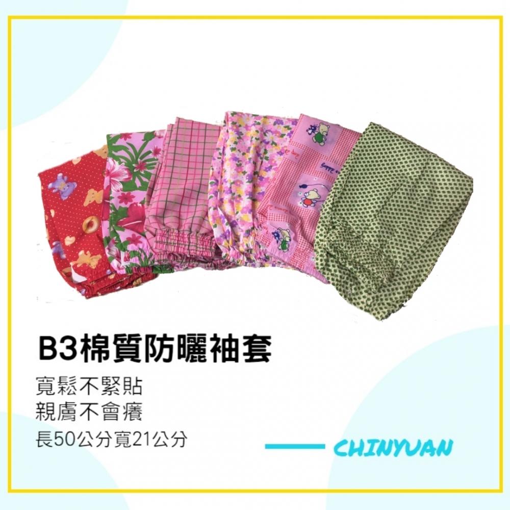 B3袖套-粉紅小花