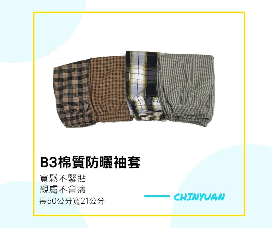 B3袖套-卡其黑格