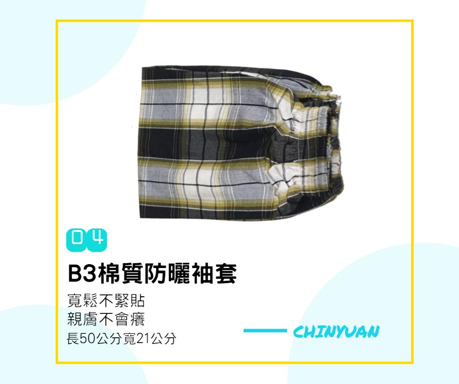 B3袖套-黑白大格
