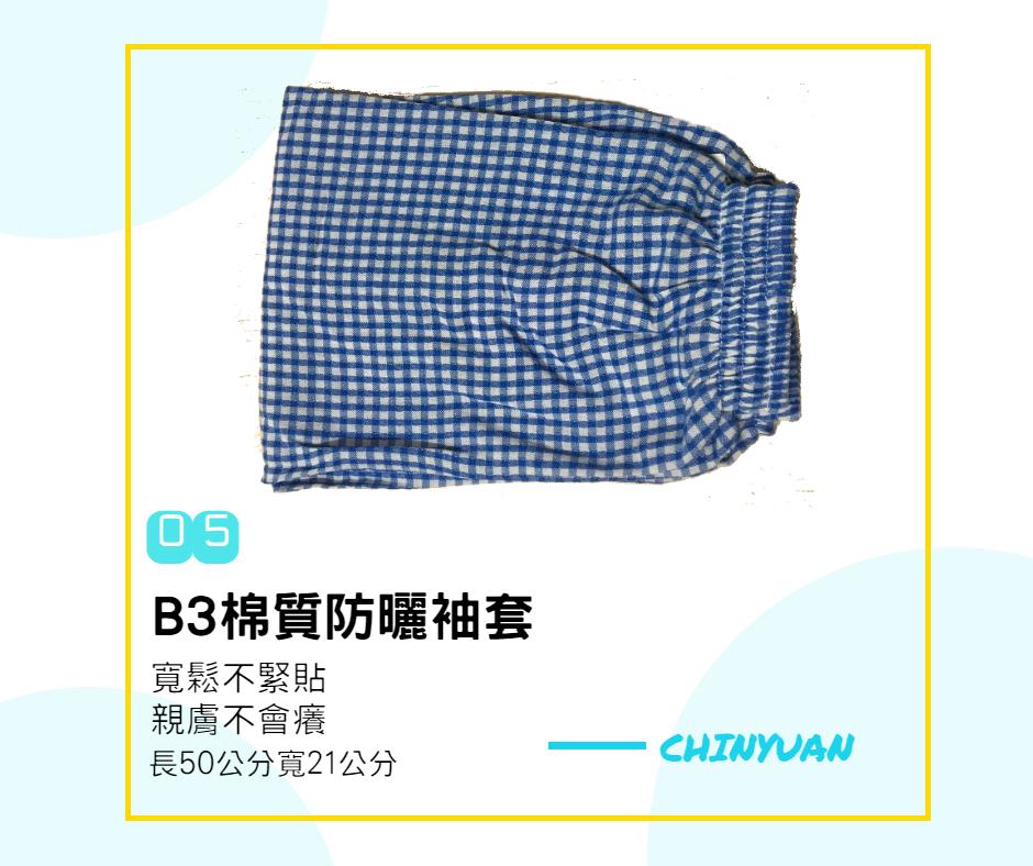 B3袖套-藍白格