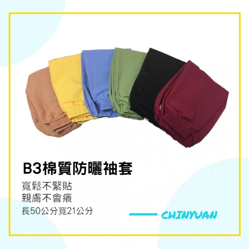 B3袖套-酒紅色