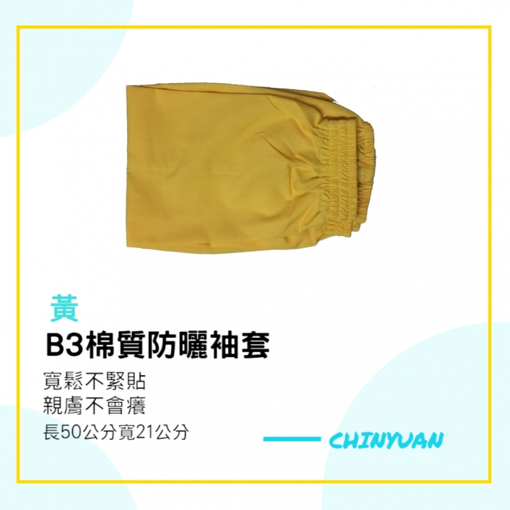 B3袖套-黃色