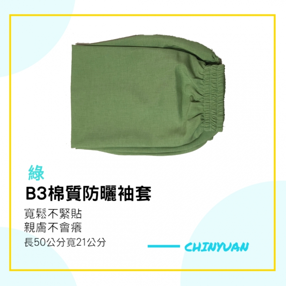 B3袖套-綠色
