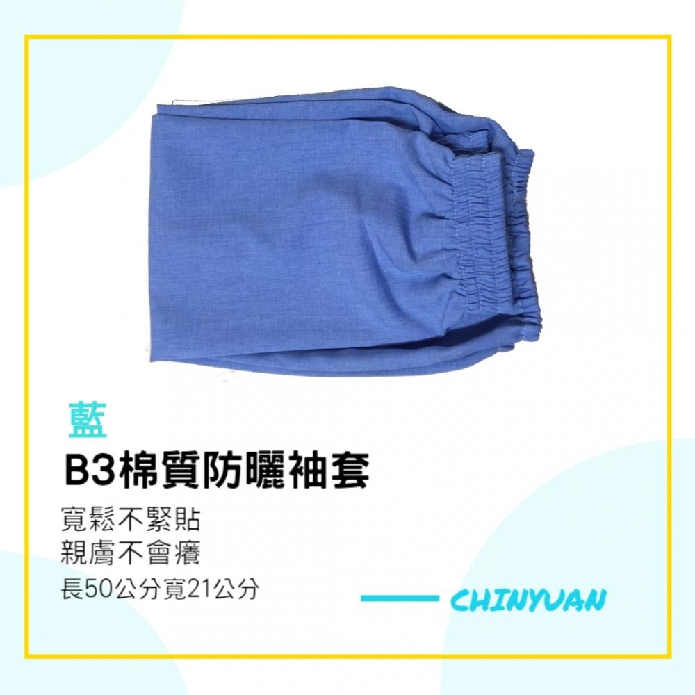 B3袖套-水藍色