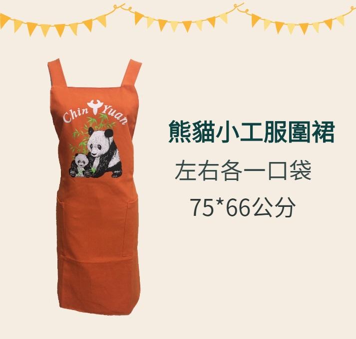 熊貓小工服-橘