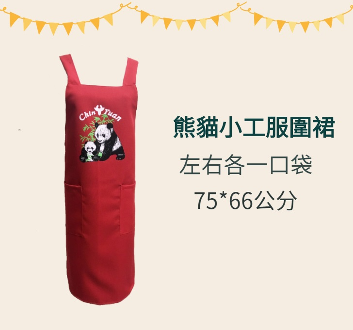 熊貓小工服-鮮紅