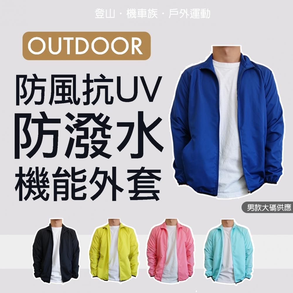 抗UV防潑水風衣立領