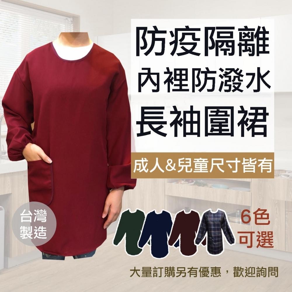 長袖衣圍裙(素面)