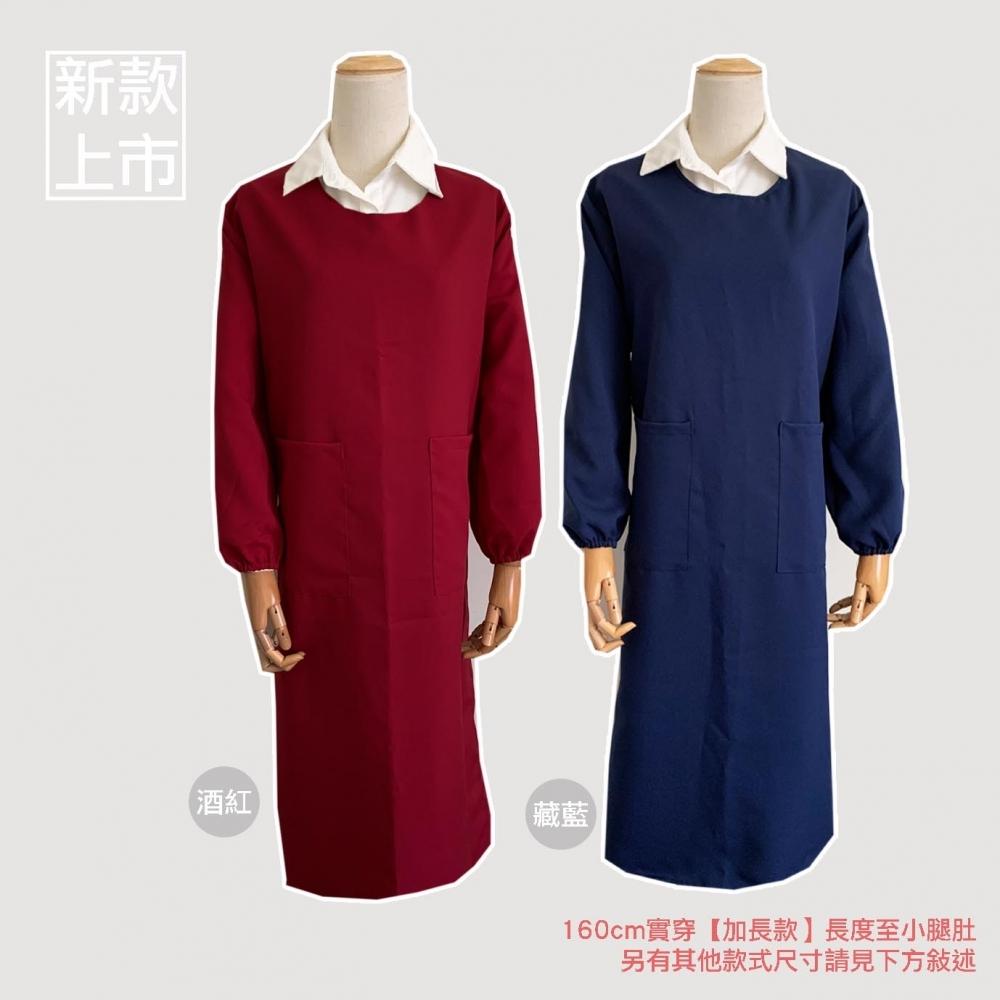 長袖衣加長圍裙