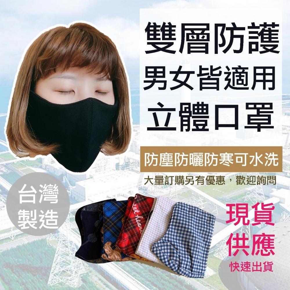 布面多層立體口罩