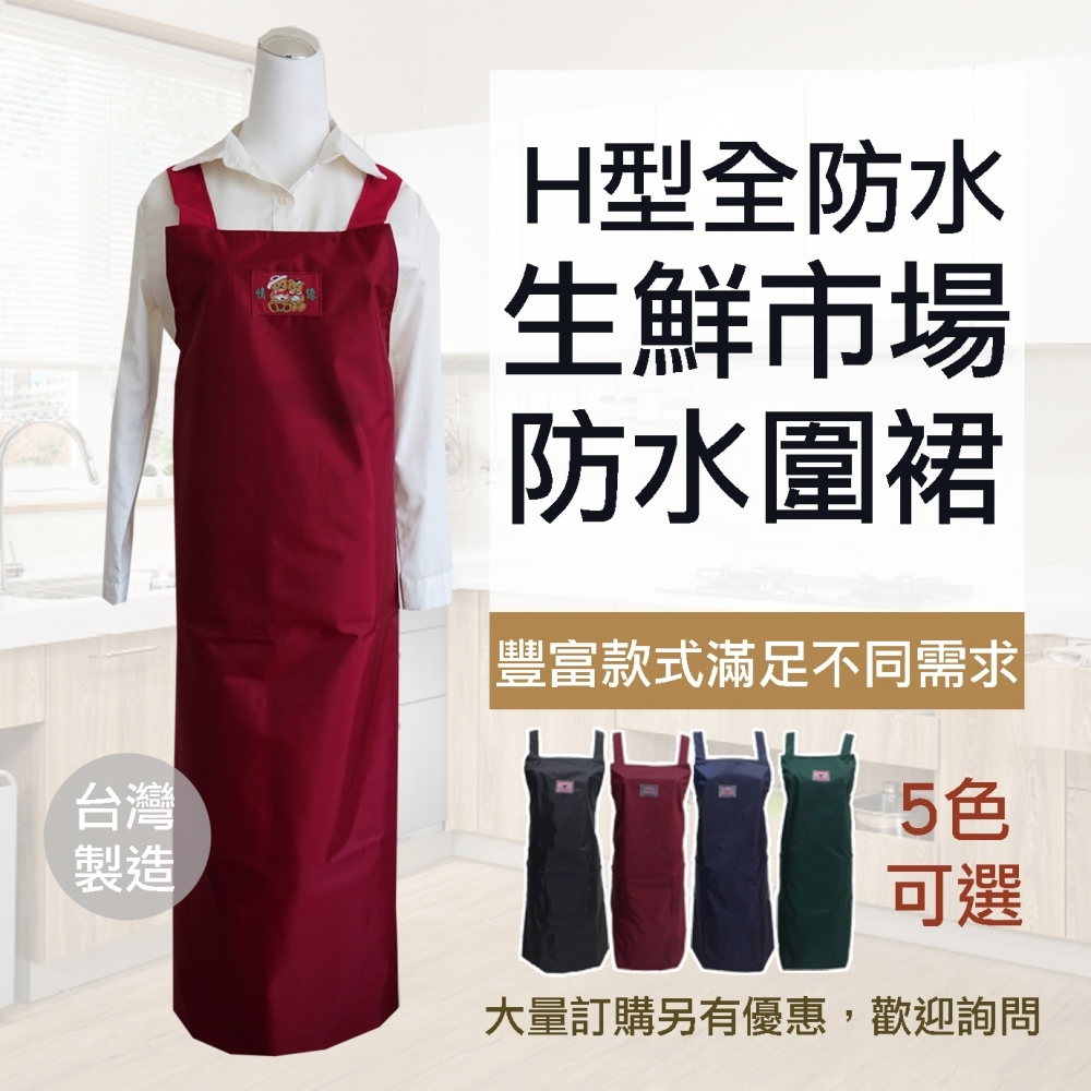 日式雨肚防水圍裙
