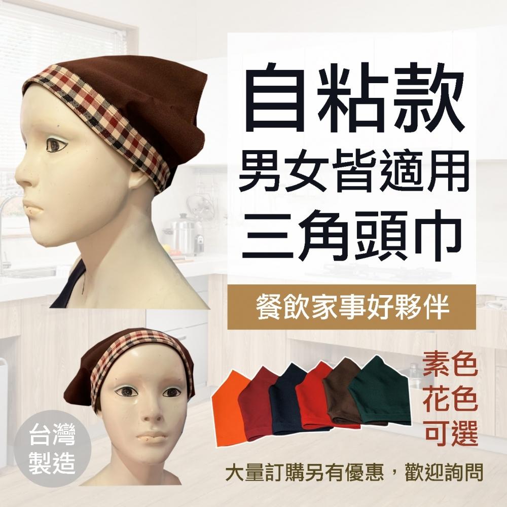 素色頭巾(三角巾)