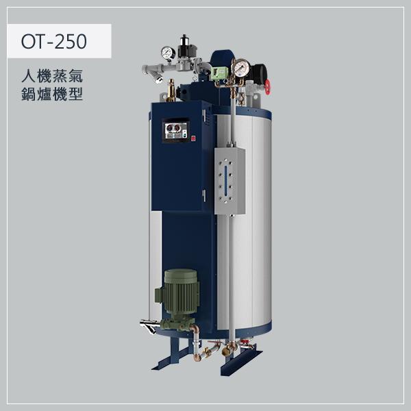 250型 瓦斯蒸氣鍋