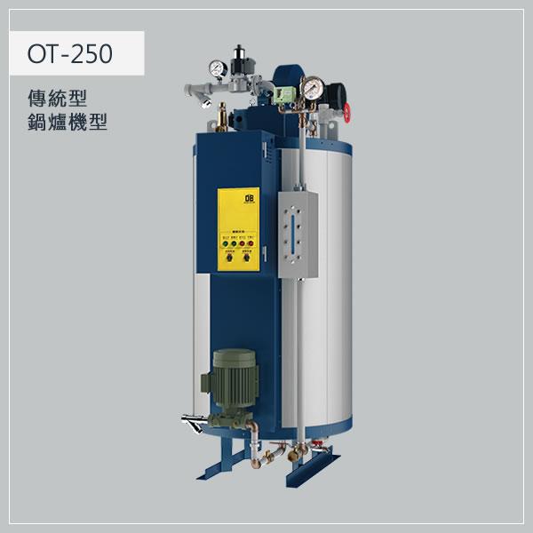 250型 瓦斯蒸氣鍋爐