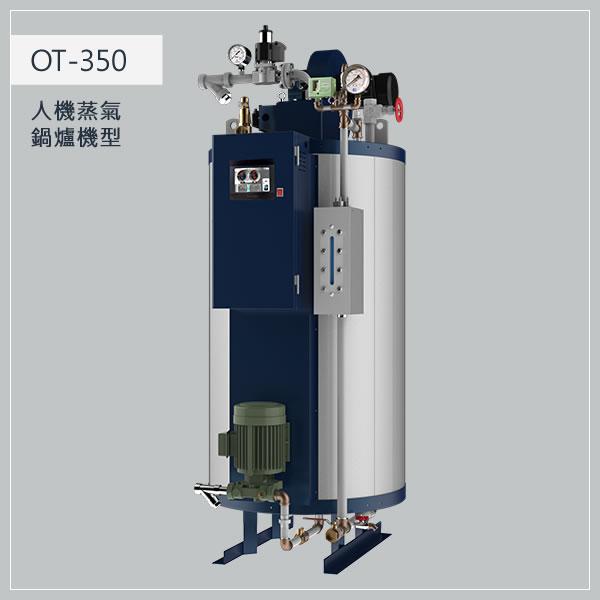 350型 瓦斯蒸氣鍋爐