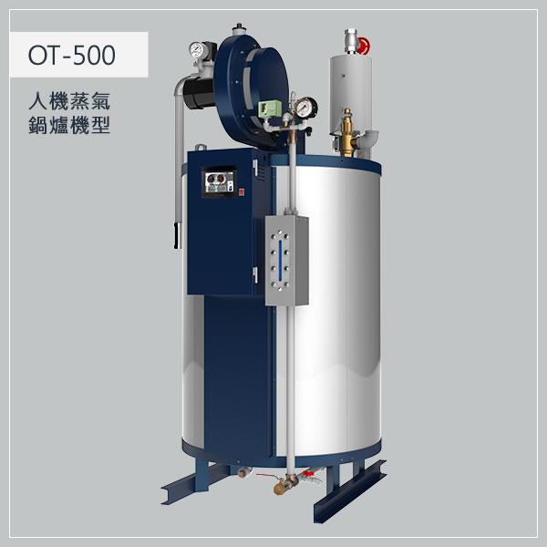 500型 瓦斯蒸氣鍋