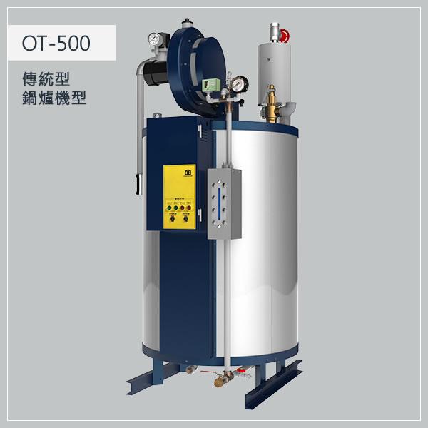500型 瓦斯蒸氣鍋爐