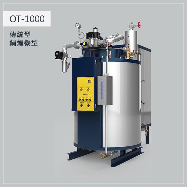 1000型 瓦斯蒸氣鍋爐