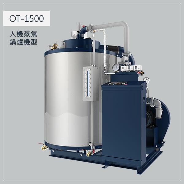 1500型 瓦斯蒸氣鍋爐