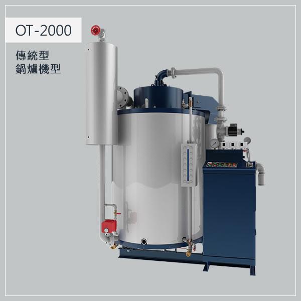 2000型 瓦斯蒸氣鍋爐