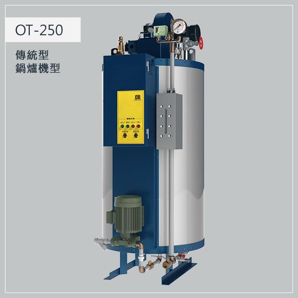 250型 柴油蒸氣鍋爐