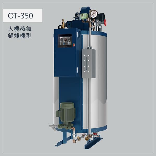 350型 柴油蒸氣鍋