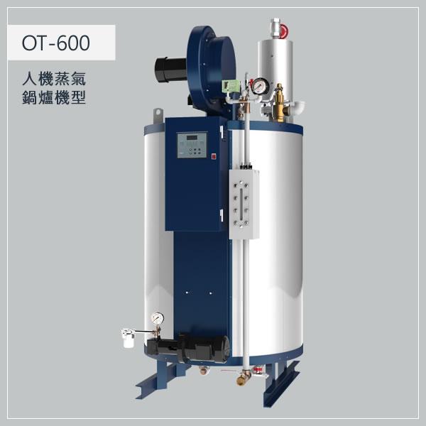 600型 柴油蒸氣鍋爐