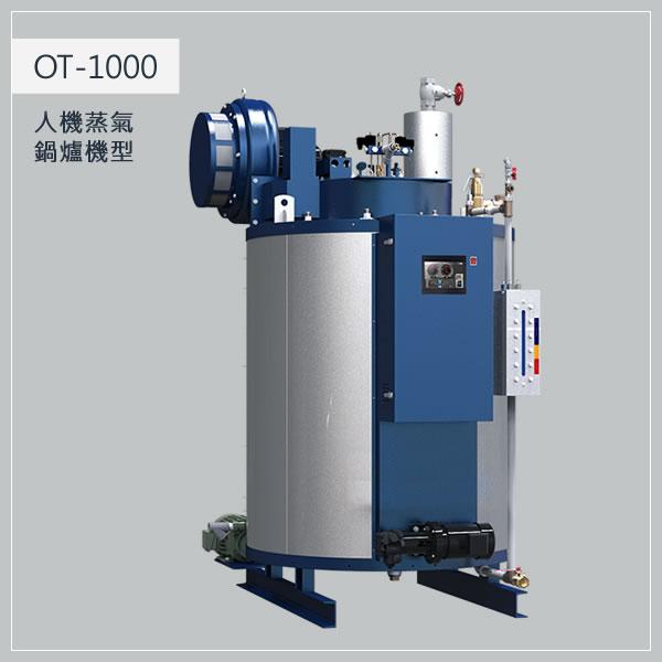 1000型 柴油蒸氣