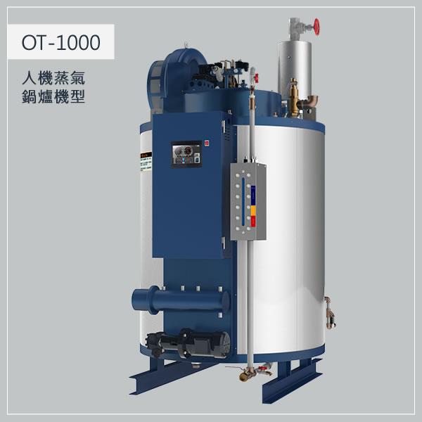 1000型 重油蒸氣
