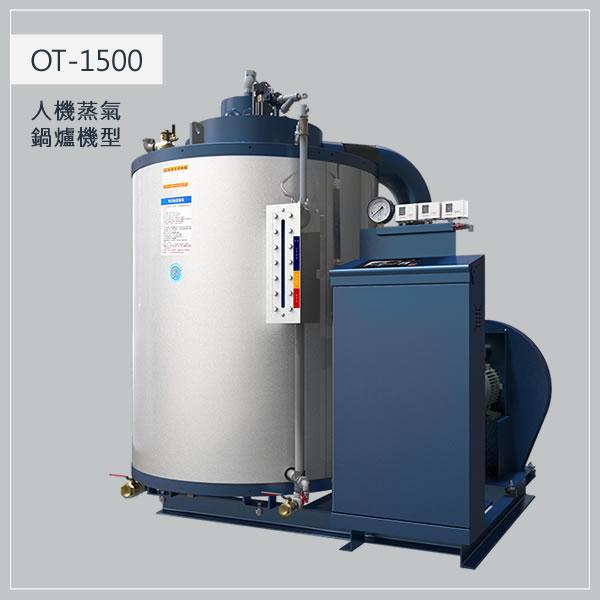 1500型 重油蒸氣