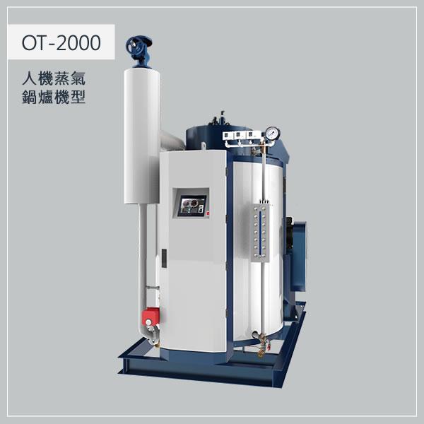 2000型 重油蒸氣