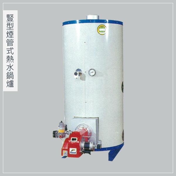 豎型煙管式熱水鍋爐
