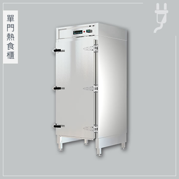 單門熱食櫃