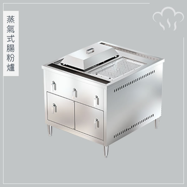 蒸氣式腸粉爐