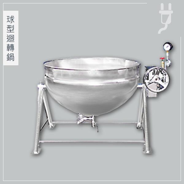 球型迴轉鍋