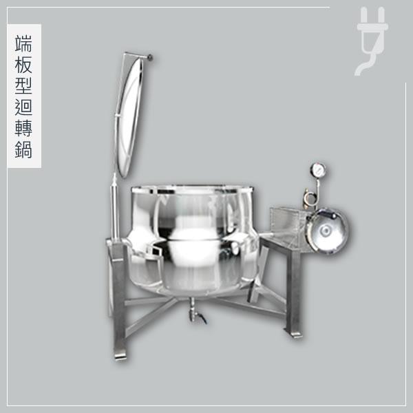 端板型迴轉鍋